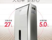 Máy hút ẩm gia đình loại nào tốt nhất : Panasonic, Sharp, Edison